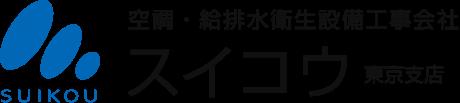 スイコウ 東京支店 空調・給排水衛生設備工事会社